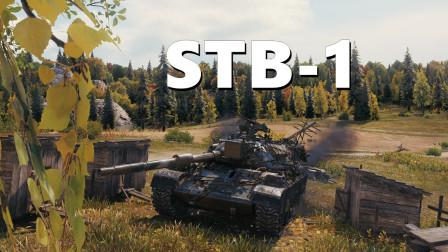 【坦克世界】STB-1: 三人上山各显其能