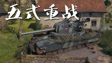 【坦克世界】五式重战: 壮士平推不离不弃