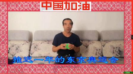"""魔方拼字""""中国加油""""(为中国参加东京奥运会的中国健儿加油)"""