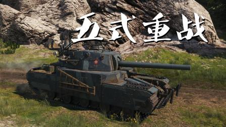 【坦克世界】五式重战: 望风而逃の防御大师