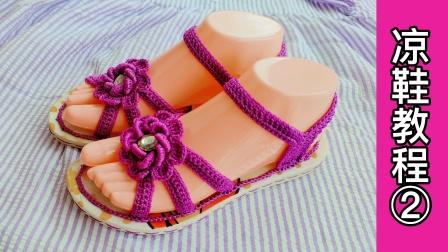 花朵凉鞋的钩织教程第二集,自己钩的手工凉鞋穿着更凉快舒服