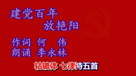 建党百年放艳阳1
