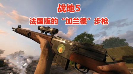 """战地5:体验法国版的""""加兰德""""步枪,MAS44步枪真的很出众"""