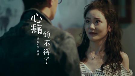 李志洲一首《心痛的不得了》句句戳心,听到心碎!