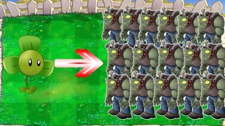 植物大战僵尸:无敌啊,身价涨了三倍的三叶草一击秒杀百名僵尸!