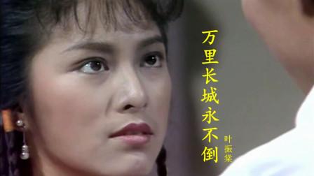 怀旧老歌,电视剧《大侠霍元甲》主题曲《万里长城永不倒》经典!