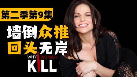 《致命女人》第二季09集解说:幸福和意外哪个先来?