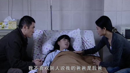 危情杜鹃:夫妻俩离婚,女儿术前希望他们能够复婚,二人重归于好