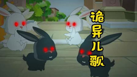 悬疑推理:诡异儿歌《十只兔子》,据说听过的人,都会离奇失踪