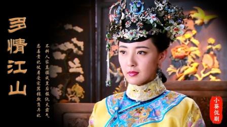 江山16:贵妃仗受宠欺负弃妃,不料她一步登天成皇后,霸气复仇