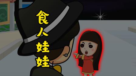 悬疑推理:可怕的食人娃娃!因为被哥哥弟弟欺负,长大了见人就吃