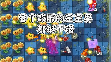 梦幻PVZ2:各个改版的星星果都挺不错