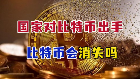 比特币被炒上天,国家出手扼制后,这种数字加密货币会消亡吗?