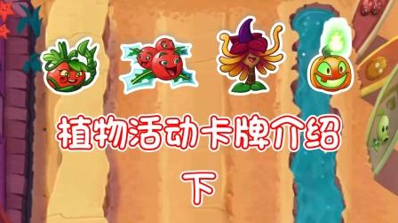 植物大战僵尸英雄:植物活动卡牌介绍-下