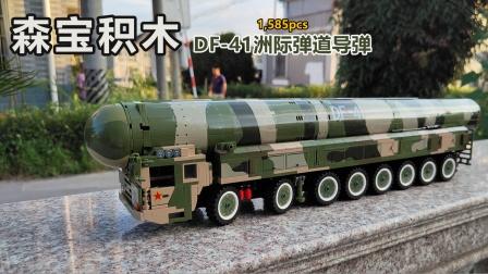 60cm长,试玩森宝积木东风-41弹道导弹,到底好不好玩?