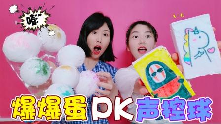 自制声控解压玩具!气球爆爆蛋PK海绵声控球,一个比一个简单