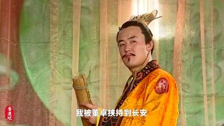 汉朝帝王对话(9):刘备终于见到了汉朝众先帝