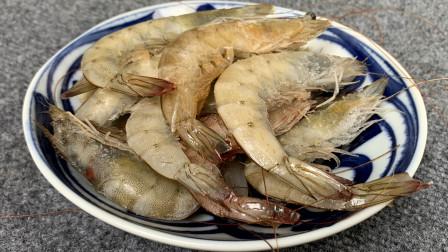鲜虾这样做才正确,老渔民教我一招,虾肉鲜嫩入味,不腥也不柴