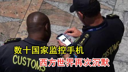美国又涉案?曝数十国家秘密监控手机,西方世界集体沉默