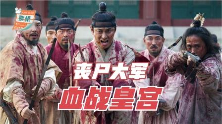 朝鲜爆发丧尸狂潮,世子力挽狂澜《王国:第二季》