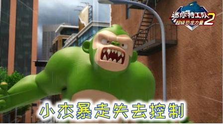迷你特工队超级恐龙力量2 精彩片花:糟糕!小杰暴走失去控制!