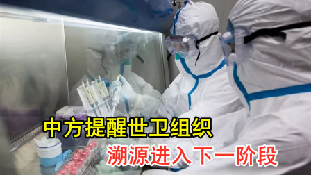 """美国施压休想得逞!中方提醒世卫组织,""""实验室溯源""""已经翻篇"""