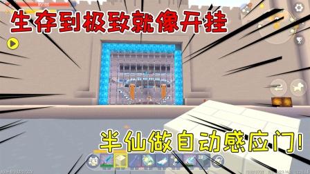 迷你世界:生存到极致就像开挂,城堡升级,半仙做自动感应门!