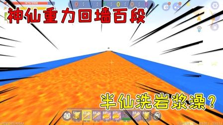 迷你世界:超坑跑酷送半仙03,神仙重力回墙百段,半仙洗岩浆澡