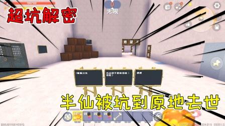 迷你世界:超坑解密,一个地图42个陷阱,半仙被坑到原地去世!