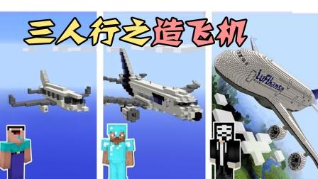 我的世界:奇葩三人组争先恐后造飞机,菜鸟你确定不是来搞笑的?