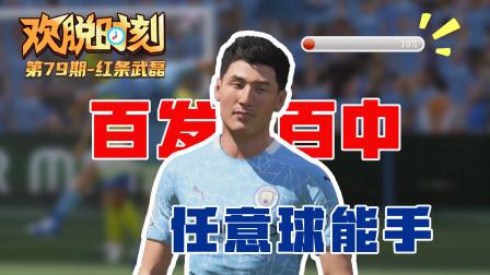 足球系列FIFA21欢脱时刻第79期 红条武磊
