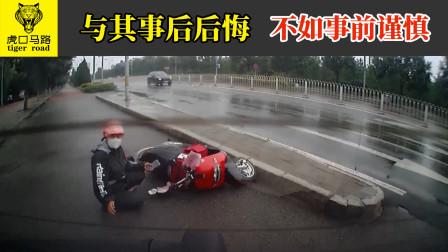 2021交通事故(106):与其事后后悔,不如事前谨慎