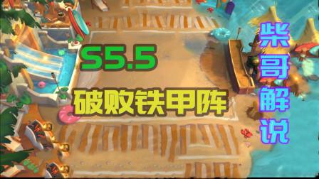 云顶之弈柴哥-S5.5版本,破败铁甲阵