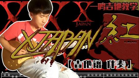 一鸣吉他 - X JAPAN 红 【教学 吉他谱 伴奏】
