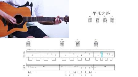 一鸣吉他 - 朴树 平凡之路【木吉他伴唱 和弦谱】