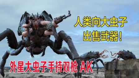外星虫子手持双枪AK,人类向大虫子出售武器,人类却悲剧