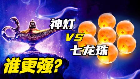 实力比拼:阿拉丁神灯 VS 七龙珠,谁更强?