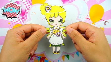 小雏菊精灵王玛格丽特纸娃娃手工,小花仙创意贴纸换装秀