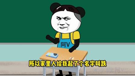 沙雕动画:这个学生的名字也太小便宜了吧,哈哈