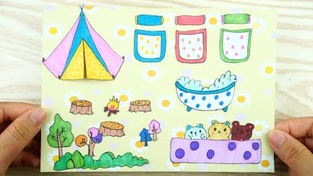 创意手工,制作野餐背景,可爱的小熊睡袋、帐篷和篝火纸娃娃