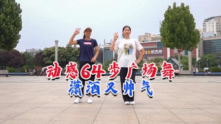 火爆网络的64步广场舞,动作潇洒又帅气,时尚又好看