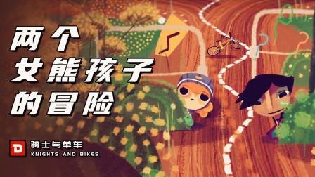 【DEV】《骑士与单车》两个女熊孩子的冒险