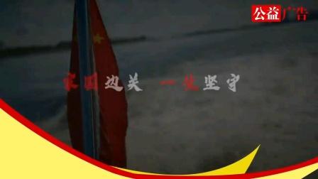 公益广告——家国边关,一生坚守!(黑河市爱辉区广播电视台制作)