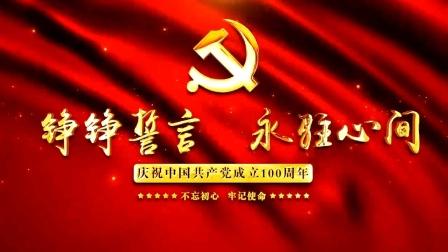 公益广告——铮铮誓言,永驻心间!(七台河市广播电视台制作)