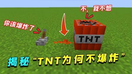 激活TNT却不爆炸,你绝对没见过!