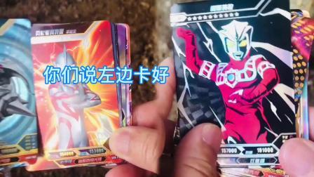 看着左!又看着右!这两包卡片你选择上还是下?