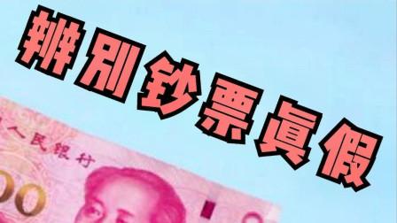 怕收到假钞?学学5个辨别钞票真假方法,假钞一眼辨别,学会不亏