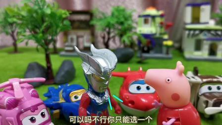 佩奇和奥热曼今天要一起玩超级飞侠玩具