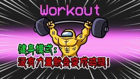 Among Us:健身模式启动!没有力量就会变成鸡腿!