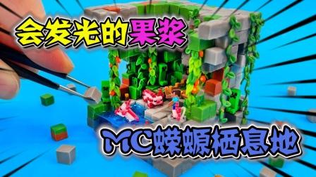 我的世界:MC里的发光果浆,如仙境般美!